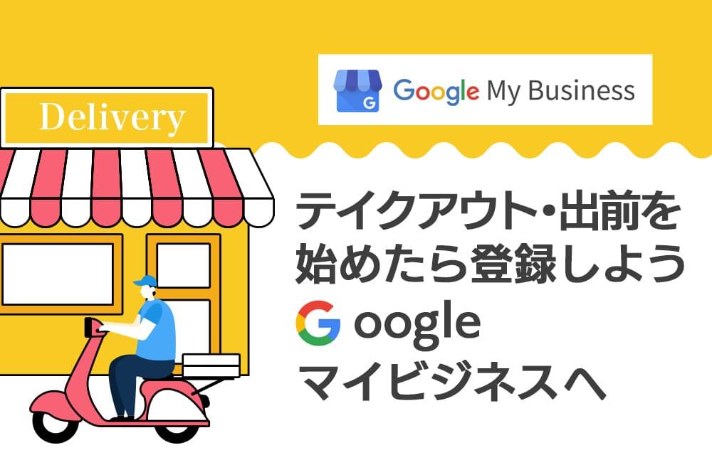 テイクアウト・出前を始めたらGoogleマイビジネスでしておきたい5つの設定と手順を解説