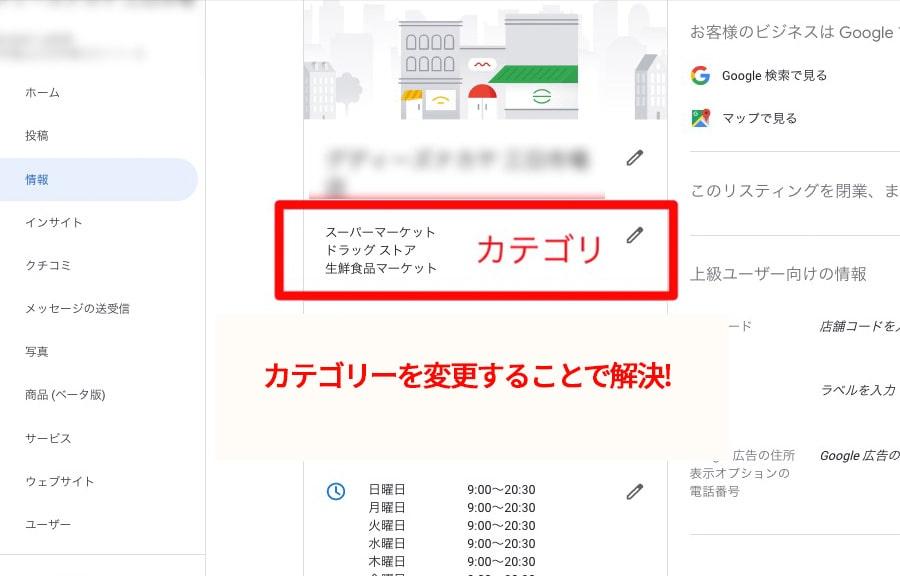 Googleマイビジネスで商品・サービスタブが表示されないときの対処法