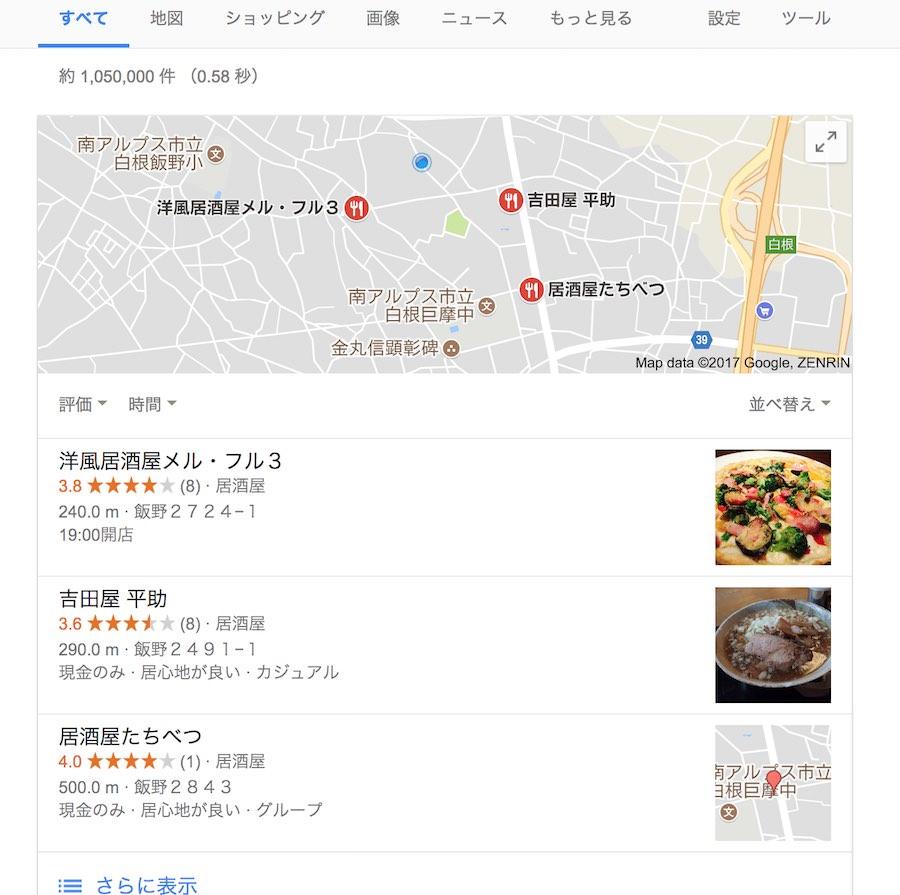 Googleマイビジネス検索結果画面