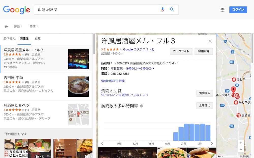 Gooleマイビジネス検索結果