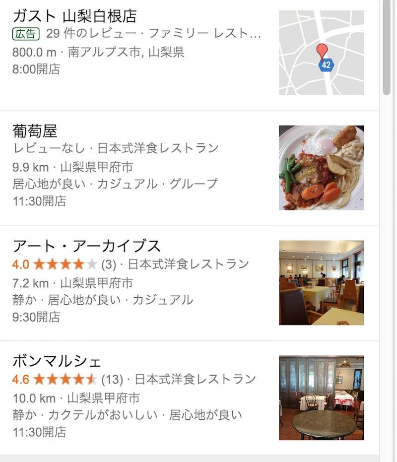 Gooleマイビジネス洋食検索結果