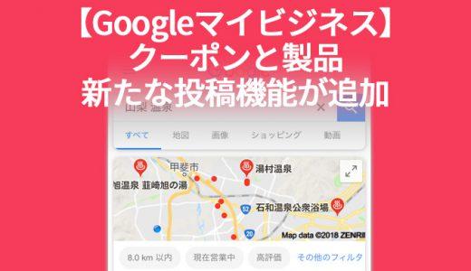 【Googleマイビジネス】クーポンと製品 新たな投稿機能が追加
