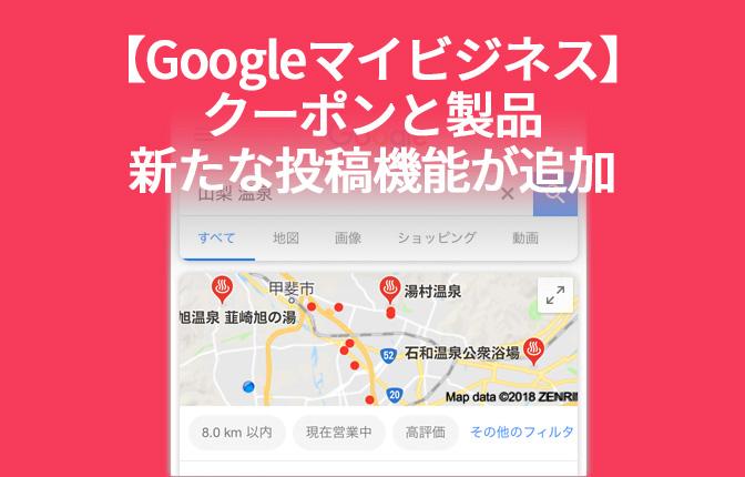 【Googleマイビジネス】クーポンと製品 新たな投稿機能が追加02