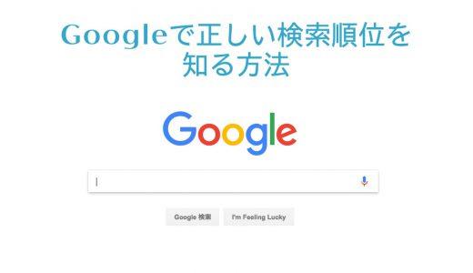 Googleの正しい検索順位を知る方法 - パーソナライズド検索とは?