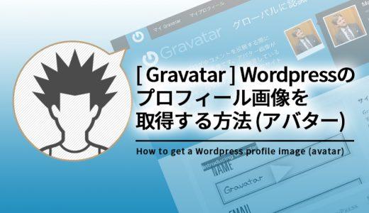 [ Gravatar ] Wordpressのプロフィール画像(アバター)を取得する方法
