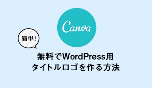 [ Canva ] 無料でWordPress用タイトルロゴを作る方法