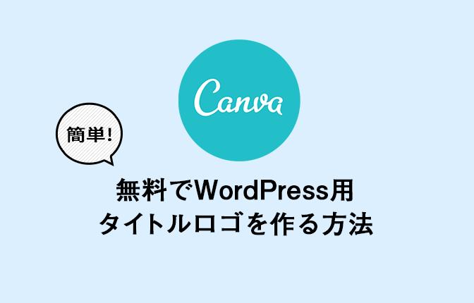 無料でWordPress用 タイトルロゴを作る方法