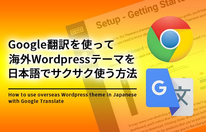 Google翻訳を使って海外のWordpressテーマを日本語で使う方法