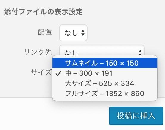 添付ファイルのサイズ