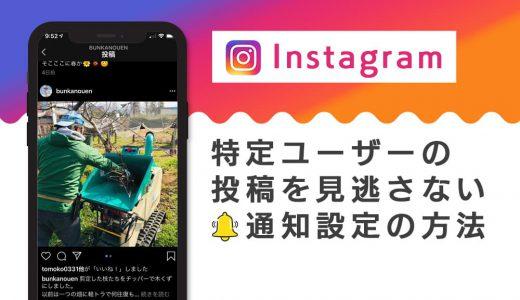 Instagramで特定ユーザーの投稿を見逃さないための通知設定方法