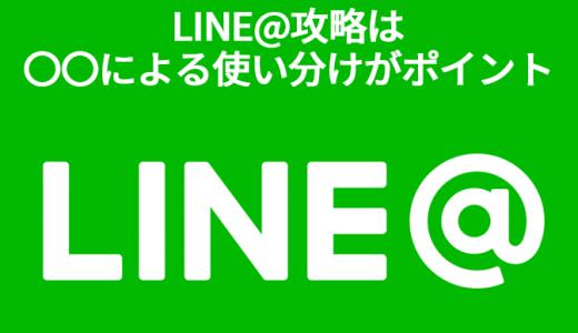 LINE@攻略は〇〇による使い分けがポイント