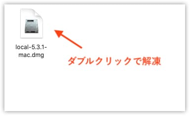 [local by flywheel] ダウンロードした圧縮ファイルをダブルクリックし解凍。インストールを開始します。