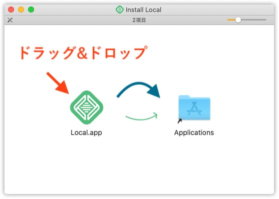 [local by flywheel] Macの場合、Localアイコンをアプリケーションフォルダにドラッグ &ドロップしておきます。