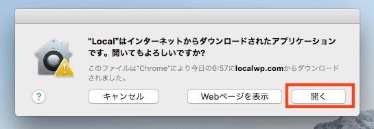 [local by flywheel] アイコンをクリック。アプリケーションを立ち上げます。アプリケーションを開くか聞かれるので[開く]をクリック。
