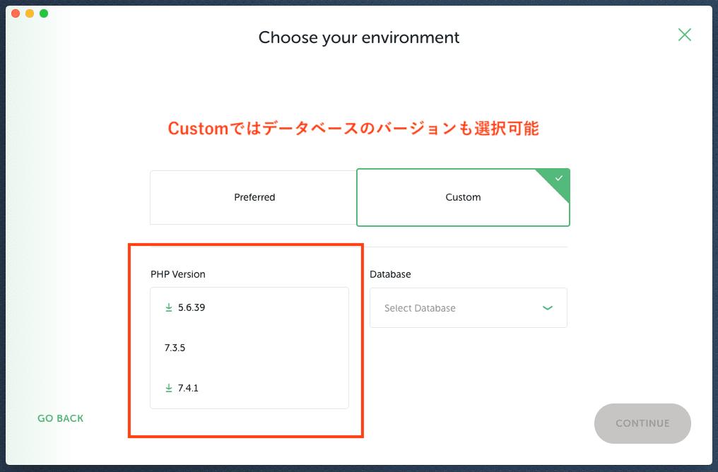[local by flywheel] ちなみに[Custom]をクリックするとデータベースのバージョンなどが選択できる。利用中のサーバーと環境を合わせたい場合などに利用します。