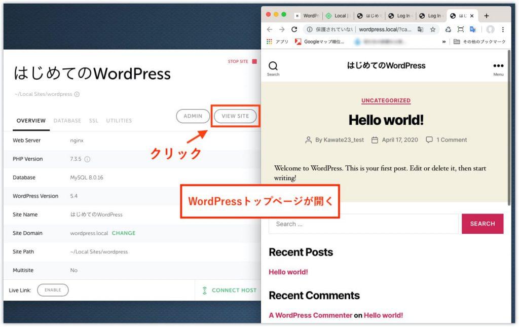 [local by flywheel] PC上でWordPressがどのように表示されるか確認してみましょう。画面右上にある[VIEW SITE]をクリック。