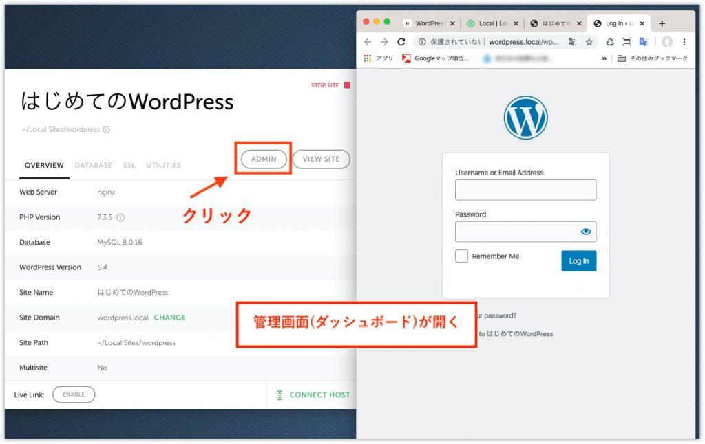 [local by flywheel] ブラウザが立ち上がりWordPressのトップページが表示されました。これがPC内で設定されたあなたのWordPressサイトです。次にWordPressの管理画面へ入ってみます。画面の[ADMIN]をクリックします。