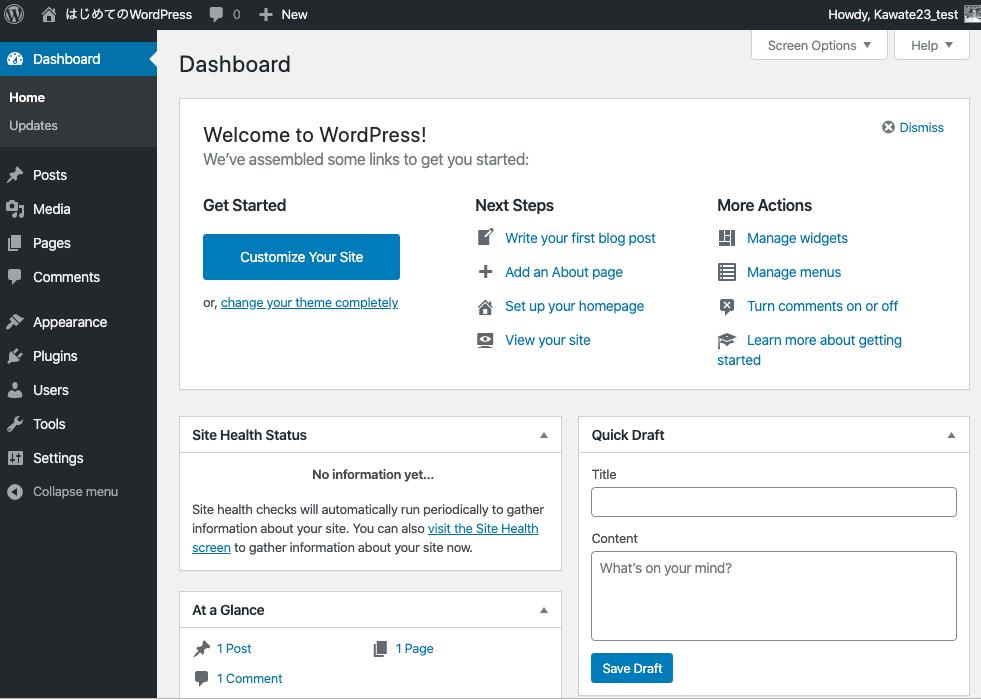 [local by flywheel] WordPressのダッシュボードと呼ばれる管理画面が開きます。