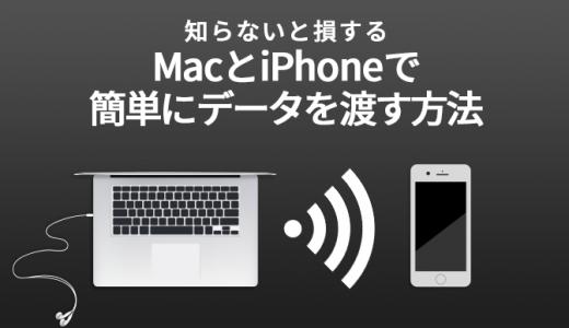 知らなきゃ損するMacとiPhoneで簡単にデータを渡す方法3種類