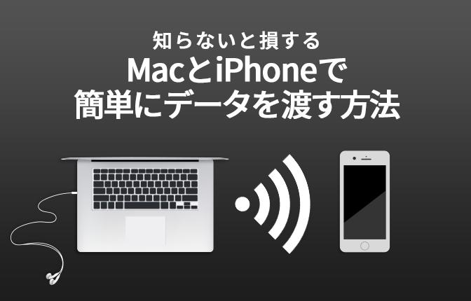 知らないと損!MacとiPhoneで簡単にデータを渡す方法