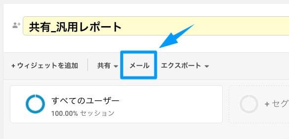 Googleアナリティクスメール設定方法02