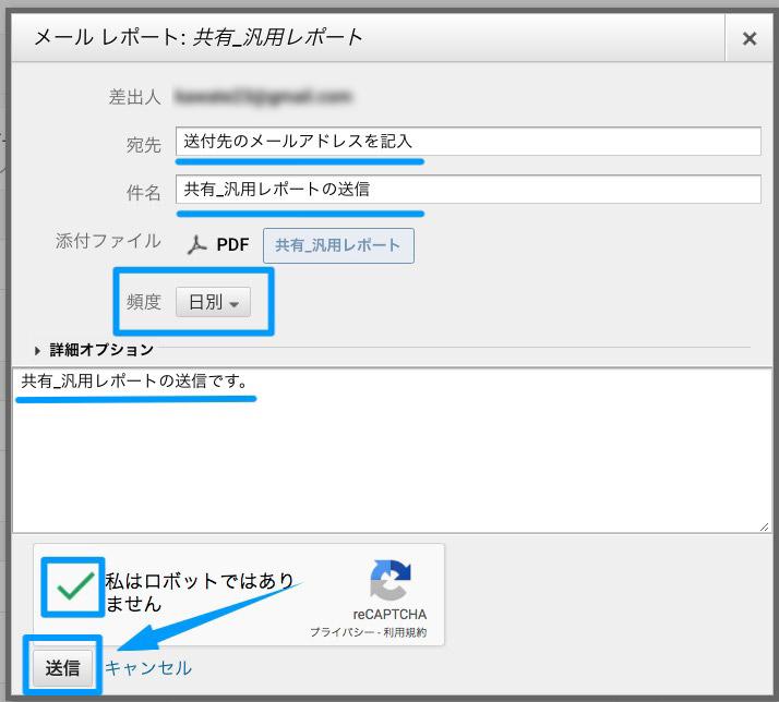 Googleアナリティクスメール送信設定方法