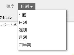 Googleアナリティクスメール設定方法04