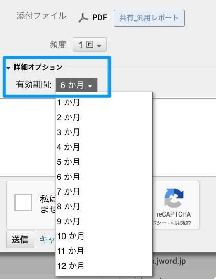Googleアナリティクスメール設定方法05