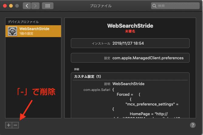 写真ではプロファイル1つだけですが、実際には3つのWebSearchStrideプロファイルが埋め込まれていた。