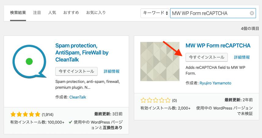 [MW WP Form用] お問い合わせフォームに迷惑メール対策を設置する方法_プラグイン > 新規追加よりMW WP Form reCAPTCHAで検索。 プラグインを有効化します。