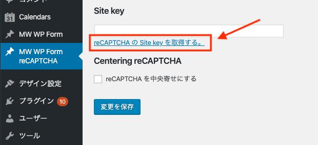[MW WP Form用] お問い合わせフォームに迷惑メール対策を設置する方法_[reCAPTCHA の Site key を取得する] をクリック。