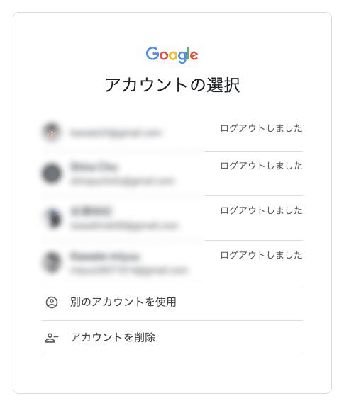 [MW WP Form用] お問い合わせフォームに迷惑メール対策を設置する方法_Googleアカウントでログイン。