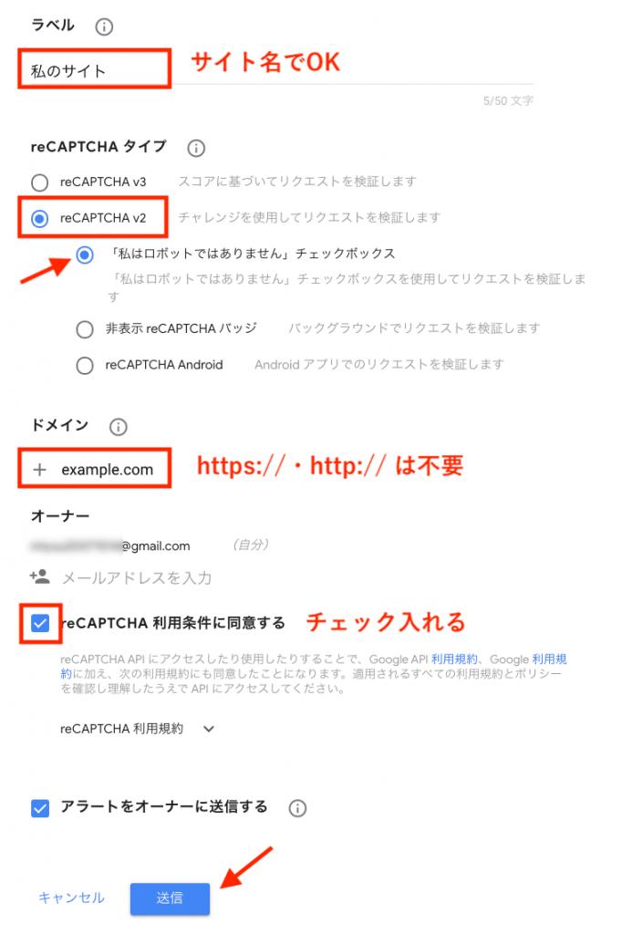 [MW WP Form用] お問い合わせフォームに迷惑メール対策を設置する方法_登録画面に必要事項を記入します。