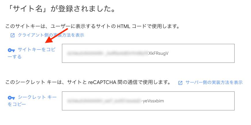 [MW WP Form用] お問い合わせフォームに迷惑メール対策を設置する方法_サイトが登録されました。 サイトkeyをコピーしておきます。