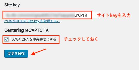 [MW WP Form用] お問い合わせフォームに迷惑メール対策を設置する方法_プラグインへ戻り、コピーしたサイトkeyをペーストし [変更を保存] をクリック。