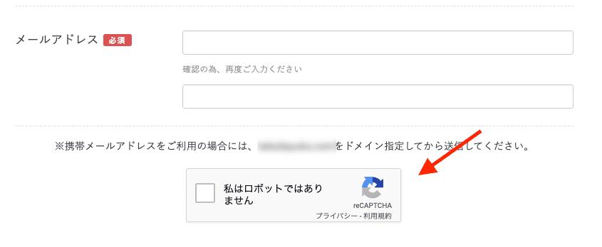[MW WP Form用] お問い合わせフォームに迷惑メール対策を設置する方法_設定できているか確認してみましょう。reCAPTCHAが表示されていれば完了です。