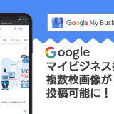 Googleマイビジネスの投稿へ複数枚画像が投稿可能に!