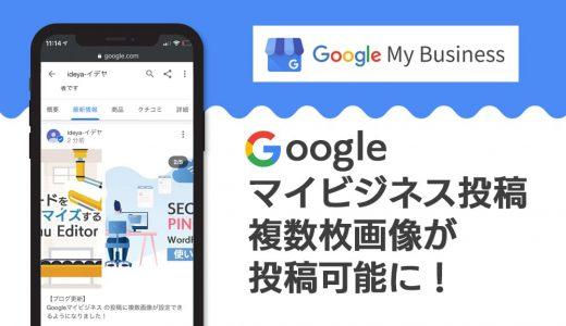Googleマイビジネス「投稿」へ複数画像が投稿可能に!