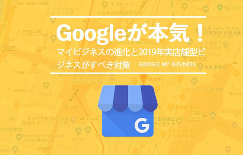 Googleが本気!マイビジネスの進化と2019年実店舗型ビジネスがすべき対策