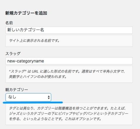 WordPress新規カテゴリー設定例