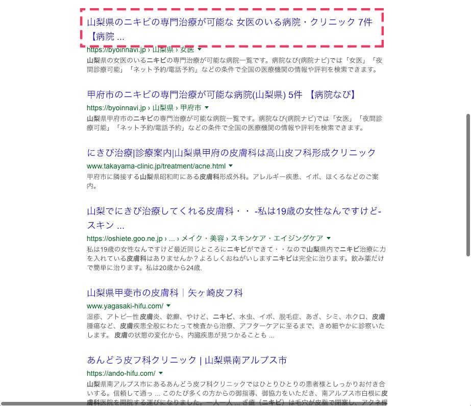 検索結果のブログタイトル文字数比較PC
