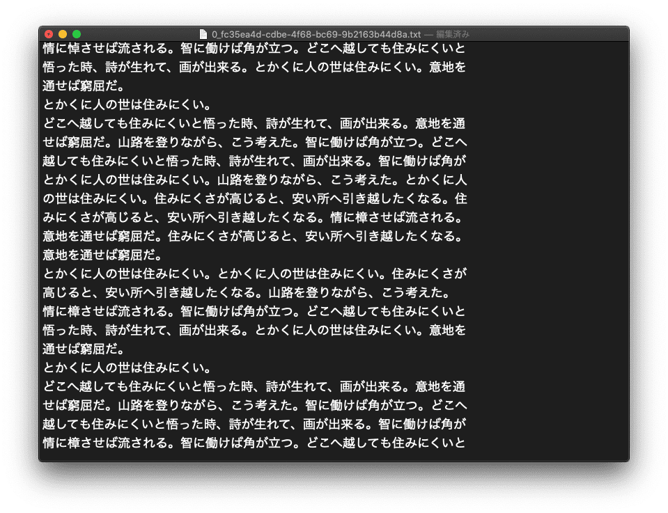 【EasyScreenOCR】縦書きの文章も完璧にテキスト化されました!