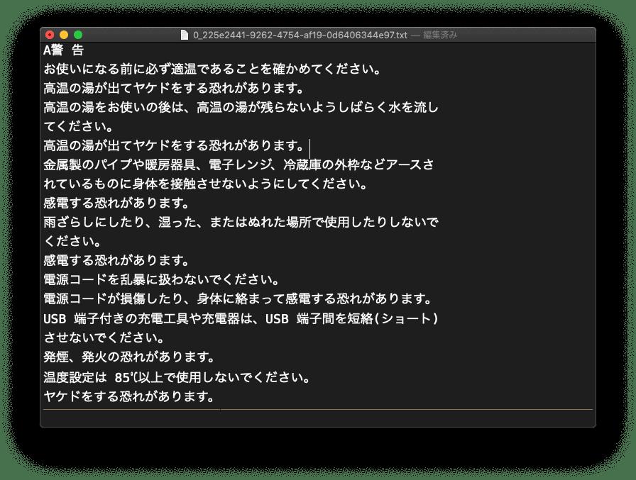 【EasyScreenOCR】こちらがダウンロードされたテキストファイル。
