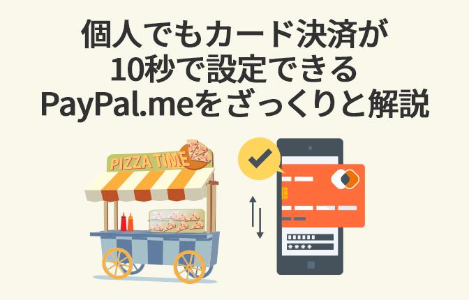 個人でもクレジットカード決済が10秒で設定できるPayPal.meをざっくりと解説