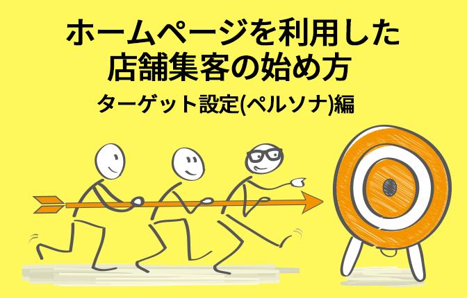 ホームページを利用した店舗集客の始め方 / ターゲット設定(ペルソナ)編