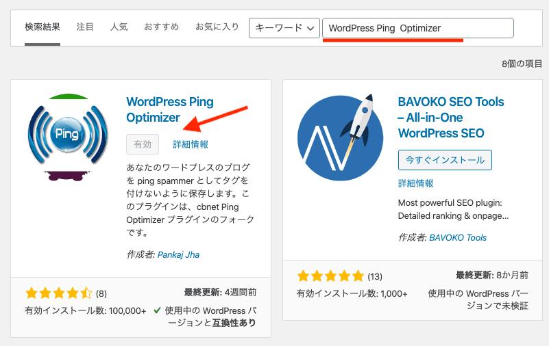 プラグインWordPressPing  Optimizerの使い方_ [ プラグイン ] > [ 新規追加 ]よりWordPressPing  Optimizerをインストールし有効化します。