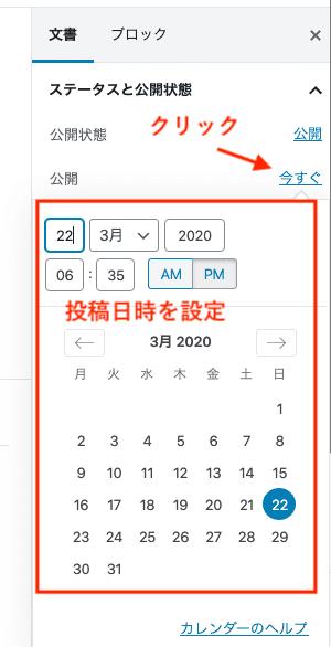 無料でGoogleマイビジネスへ予約投稿する方法_4.画面右の [ ステータスと公開状態 ] > [ 公開 ]の右にある[ 今すぐ ]をクリック!