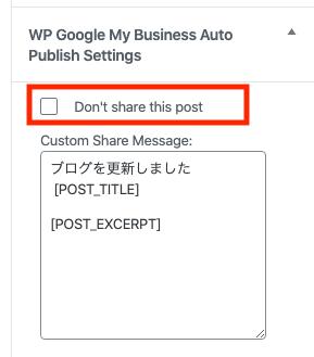 無料でGoogleマイビジネスへ予約投稿する方法_9.記事をGoogleマイビジネスと連携しない場合には [ Don't share this post ] にチェックを入れておきます。