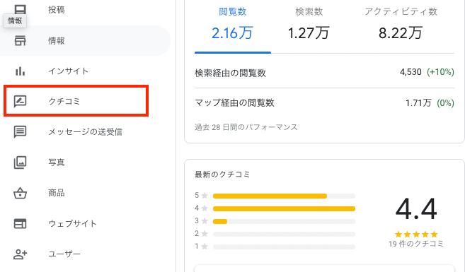 Googleマイビジネス に投稿された低評価なクチコミへの対処方法_Googleマイビジネスへログインします。メニューから [ クチコミ ] をクリック。