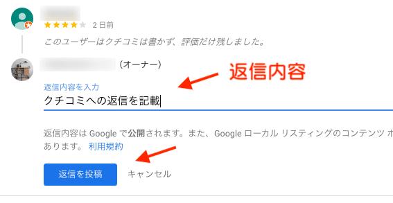 Googleマイビジネス に投稿された低評価なクチコミへの対処方法_返信内容を記載し [ 返信を投稿 ] 。